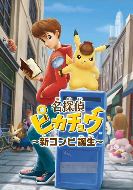 Detective Pikachu Game Announced for 3DS – Capsule Computers